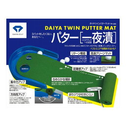 ダイヤゴルフ パター練習器 ダイヤツインパターマット