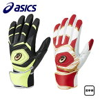 限定色 アシックス ゴールドステージ スピードアクセルSM バッティング手袋 両手用 丸モデル 鈴木誠也モデル BEG180