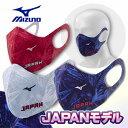 6月中旬出荷予定 ミズノ MIZUNO JAPAN マウスカバー C2JY1192 3色展開 3サイズ