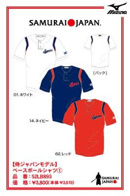 入荷しました!頑張れWBC日本代表! 侍JAPAN 侍ジャパンモデル 日本代表ベースボールシャツ1 52LB893 3色展開
