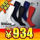 お母さんの味方♪ ウィルソン カラー野球ストッキング3足セット 5色展開