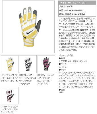 50%OFFナイキ一般両手用(左手と右手セット)バッティング手袋N1エリート左手:GB0359右手:GB03604色展開【SP0901】