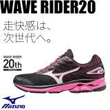 ミズノ ウエーブライダー 20 ウィメンズ レーシング マラソン ランニングシューズ MIZUNO WAVE RIDER20