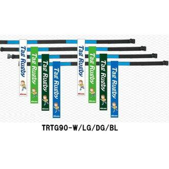 供MIKASA MIKASA標簽橄欖球使用的標簽皮帶LG(TRTG90-LG)