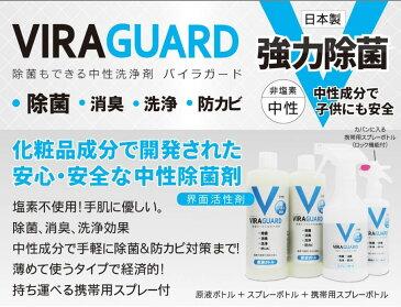 即納 強力除菌 除菌剤バイラガード 除菌スプレー400mlが100本分作れる除菌原液&スプレーボトル&携帯スプレー付き