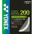 ヨネックス サイバーナチュラル200 YNX-CBG200 (206)ナチュラル