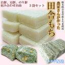 餅 もち 切り餅 手作り田舎もち 切り餅 3袋パック白餅 豆餅 のり餅 組み合わせ自由国内産もち米 栃木県産生ものですので日時指定は出来ません。チルド配送