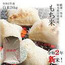 令和2年産 もち米 24kg 送料無料栃木県日光市産もち米一等米