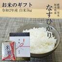 【送料無料】お米ギフト栃木県産なすひかり5kg【楽ギフ_包装...