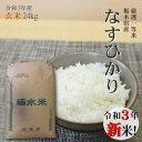 新米 24kg 送料無料 厳選一等米 玄米なすひかり 栃木県産平日14時までのご注文で当日出荷北海道・九州沖縄一部離島は別途送料500円掛かります。 お米 24キロ
