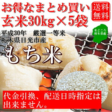 【送料無料】新米30年米栃木県日光市産もち米(一等米) 玄米 150kg(30kg×5袋)まとめ買い