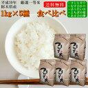 米 送料無料 福袋 新米30年産食べ比べセット1kg×5種栃木県産コシヒカリなすひかりゆうだい21あさひの夢とちぎの星精米1kg×5種