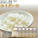 新米 米 令和元年産 つきたて定期便栃木県産ゆうだい21精米5合(750g)×6回送料無料 メール便
