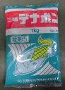 デナポン粒剤1kgとうもろこし専用殺虫剤メール便対応は出来ま...