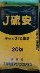 硫安(粒)20kg