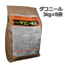 ダコニール粉剤3kg×8袋(1ケース)殺菌剤苗立枯病予防メール便対応は出来ません。
