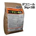 ダコニール粉剤3kg×3袋殺菌剤苗立枯病予防メール便対応は出来ません。P25Jun15