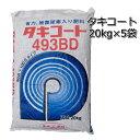 タキコート493BD水稲専用元肥一発肥料省力、被覆尿素入り14-19-13正味20kg20kg×5袋