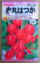 ラディッシュ種赤丸はつか簡単栽培春から秋まで トーホク