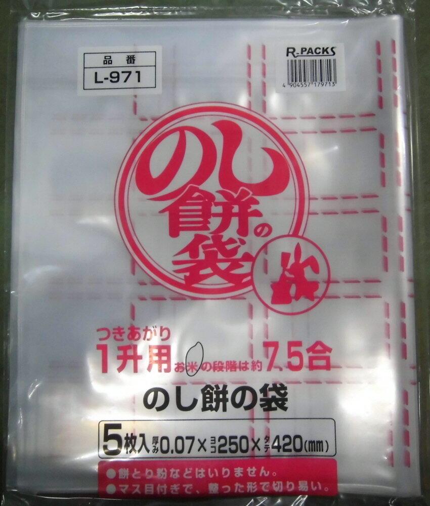 のし餅の袋(1升用)250×420mm5枚入り05P13Dec15