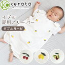(ケラッタ) イブル スリーパー 夏用 夏 ガーゼ 赤ちゃん ダブルガーゼ 2重ガーゼ 綿100% ベビー用 新生児 寝たまま着せられる 0~4歳まで