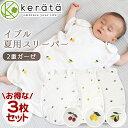 【お得な3枚セット】(ケラッタ) イブル スリーパー 夏用 赤ちゃん 2重ガーゼ 綿100% ベビー用 新生児 寝たまま着せられる 0~4歳まで