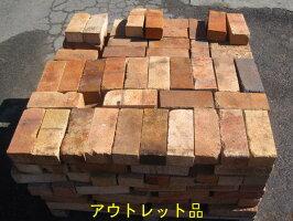 アウトレット【アンティークレンガ】マロンブリックベーシックコーナーカット品
