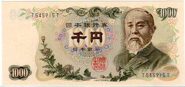 【未使用紙幣】 伊藤博文1000円 後期 記号