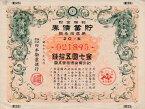 【戦時債券】 支那事変 貯蓄債券 7円50銭 C型 (割増金附) 【日中戦争】
