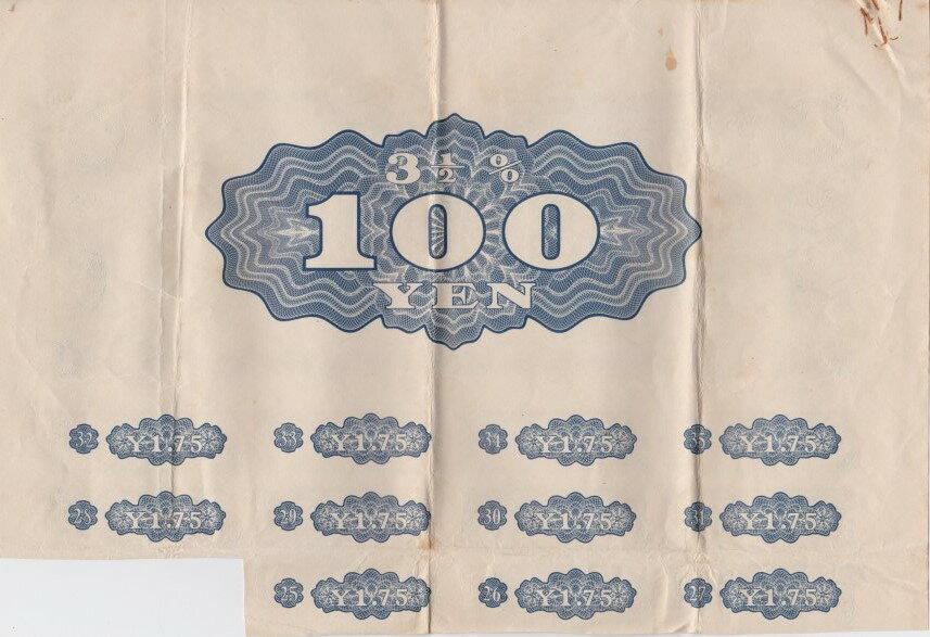 【戦時国債】大東亜戦争割引国庫債券10円【太平洋... 【現品限り】 昭和13年に発行された国債