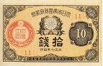 【古紙幣】 大正小額紙幣10銭 大正7年(大正政府紙幣) 未使用