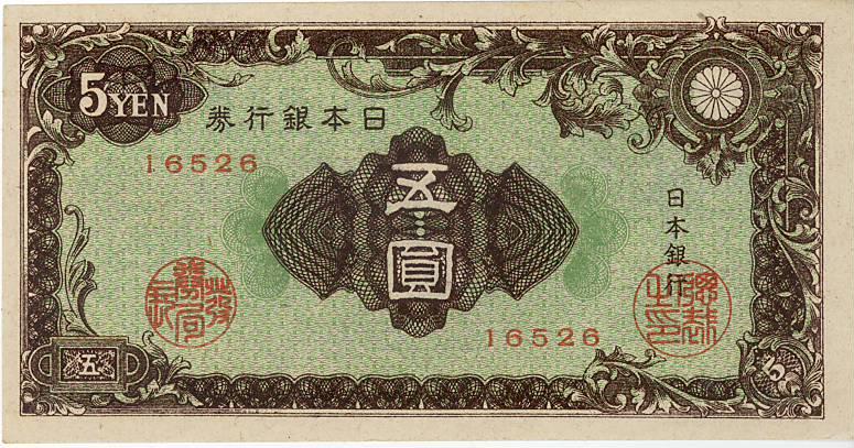 現在発行されている銀行券・貨幣 : 日本銀行 Bank …
