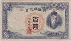 【朝鮮・韓国紙幣】 朝鮮銀行券 丁100円券 1946年 美品 【朝紙37】