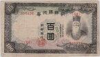 【朝鮮・韓国紙幣】 朝鮮銀行券 甲100円券 1944年 美品 【朝紙29】