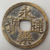 江戸時代の貨幣セットD穴あき銭10種類