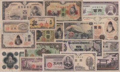 (セットでお徳)【古紙幣】 近現代紙幣17種類セット(近現代紙幣Aセット) 【紙幣】