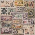 近現代紙幣21種類セット(近現代紙幣Aセット)