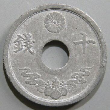 【錫貨】 10銭 錫貨 昭和19年(1944年) 美品 【古銭】