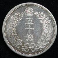 【銀貨】竜10銭銀貨明治21年(1888年)美品【明治年号】