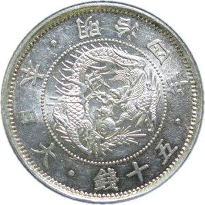 [Серебряная монета] Асахи Рю Маленькая серебряная монета 50 иен Мэйдзи 4 года Маленький дракон (не используется) [Маленький дракон]