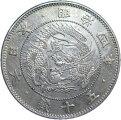 竜50銭銀貨並年号美品