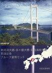 新尾道大橋・多々羅大橋・来島海峡大橋開通記念 プルーフ貨幣セット 1999年(平成11年)しまなみ海道開通記念プルーフ貨幣セット