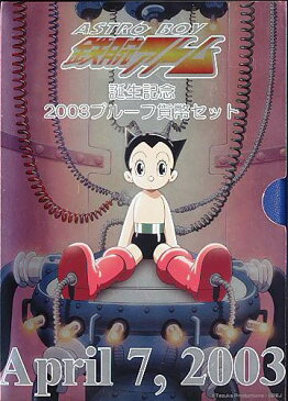 【 平成15年 】 鉄腕アトム誕生記念 2003プルーフ貨幣セット【手塚治虫】 ☆20S ★10