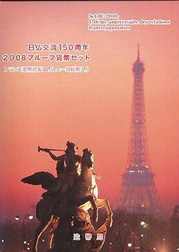 【 プルーフ 】 日仏交流150周年記念 2008年プルーフ貨幣セット 1.5ユーロ記念貨入り 平成20年プルーフミントセット
