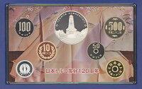 2010年トルコにおける日本年プルーフ貨幣~日本トルコ友好120周年~50トルコリラ記念銀貨入り平成22年プルーフミントセット