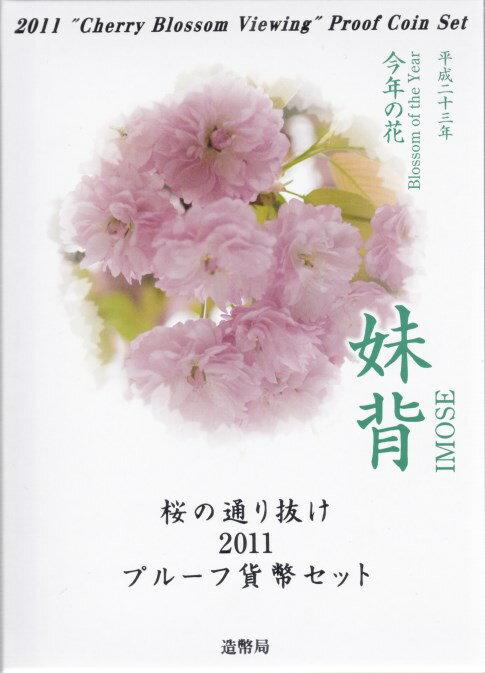 【 送料無料 】 桜の通り抜け 2011プルーフ貨幣セット 平成23年プルーフミントセット 【妹背】 ☆20S