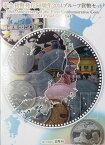 【 送料無料 】 記念貨幣 発行50周年 2014 プルーフ貨幣セット 平成26年プルーフ貨幣セット ☆20S ★10