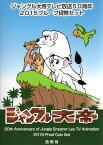 【 プルーフ 】 ジャングル大帝テレビ放送50周年2015プルーフ貨幣セット 【平成27年プルーフミント】