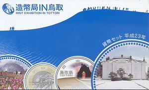 (平成23年ミント)【平成23年】平成23年「造幣局 IN 鳥取」 2011年 ミントセット【仁風閣】