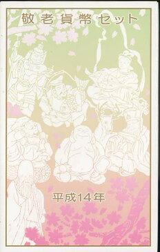 【平成14年】平成14年 敬老貨幣セット 2002年ミントセット【敬老の日】 ☆20S